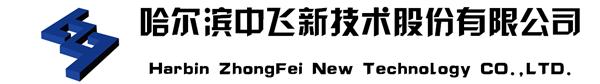 哈尔滨中飞新技术股份有限公司